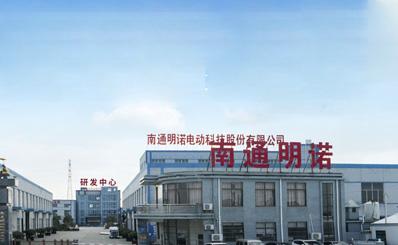 南通明诺电动科技股份有限公司